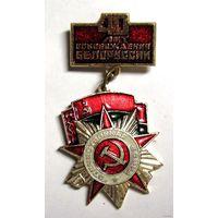 40 лет освобождения Белоруссии