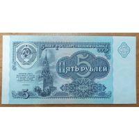 5 рублей 1991 года, серия АП - СССР - UNC