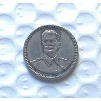 "Монета ""Серебро"" - 1 червонец СССР 1949г. ( Сталин) 25 мм. распродажа"