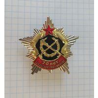70 лет Заводскому РВК, г. Минск