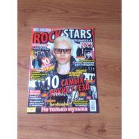 Спецвыпуск журнала все звезды про рок (rock stars)