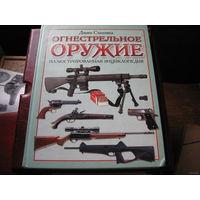 Дж. Сьюпика Огнестрельное оружие (Иллюстрированная энциклопедия) большой формат