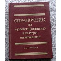 Справочник по проектированию электро-снабжения.