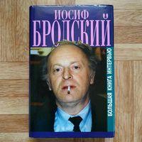 РАСПРОДАЖА!!! Иосиф Бродский - Большая книга интервью (большая редкость!)