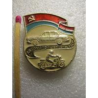Знак. Автомотолюбитель УССР
