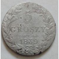 5 грош 1839