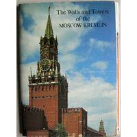 """Набор открыток """"The Walls and Towers of the Moscow Kremlin - Стены и башни Московского Кремля"""" (1987) 18 открыток"""