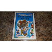 Волшебная Азбука - Усачев - Первый из учебников для будущих волшебников - стихи - большой формат, крупный шрифт - рис. Бабкин