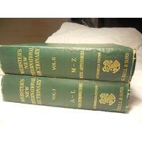 Словарь Вебстера в двух  томах, 1927 год (отличное состояние)