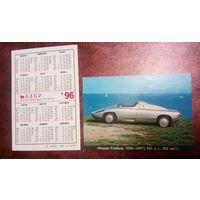 Календарики 1996 Автомобили.