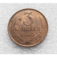 3 копейки 1990 СССР #06