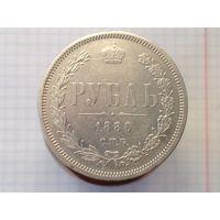 Рубль 1880 года.  СПБ НФ.