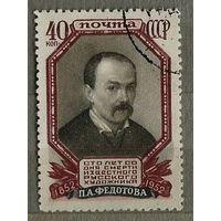 1952 П. Федотов