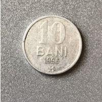 Молдова 10 бани 1996 г.