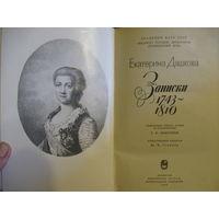 Екатерина Дашкова ''Записки 1743-1810''