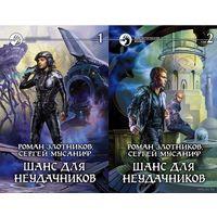 Шанс для неудачников (в 2 томах).Роман Злотников, Сергей Мусаниф