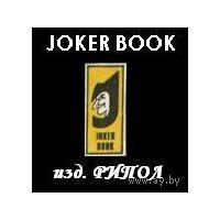 "Книги серии ""JOKER BOOK"" (изд. РИПОЛ) 1992-1993 г."