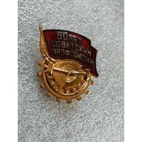 50 лет советским профсоюзам