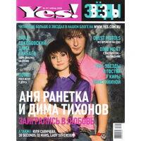 """Журнал """"Yes! Звезды"""" #39 июнь 2008г."""