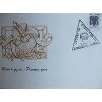 ХМК первого дня и спецгашение - Всемирный день почты (1994)