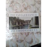 Набор открыток Петродворец 1968г.16шт.