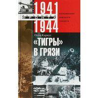 Кариус. Тигры в грязи. Воспоминания немецкого танкиста. 1941-1944