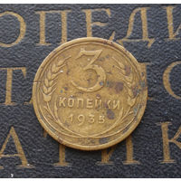 3 копейки 1935 СССР старый тип #01