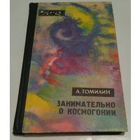 А.Томилин Занимательно о космогонии