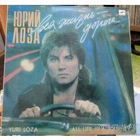 Юрий Лоза - Вся Жизнь - Дорога.