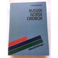 Большой русско- норвежский словарь Берков 1221 стр