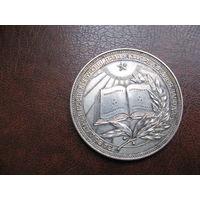 Школьны медаль БССР