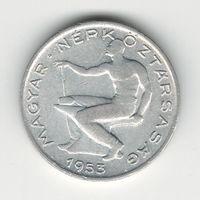 Венгрия 50 филлеров 1953 года. Сохран!