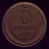 5 копеек 1979 год