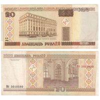 W: Беларусь 20 рублей 2000 / Мб 5010580