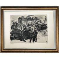 """Герус С.П. """"Советские и польские солдаты в Берлине"""". Большая Литография 60/80 см;подпись автора и год-1974"""