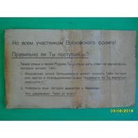 Листовка (5)