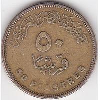 50 пиастров 2007 Египет