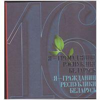 Я - грамадзянін Рэспублікі Беларусь