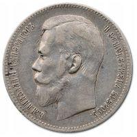 Рубль 1898 г АГ.