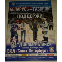 Динамо(Минск) - СКА(Санкт-Петербург) 02.10.2009
