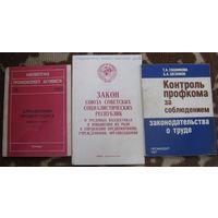 Книги профгрупорга СССР