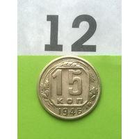 15 копеек 1946 года СССР.
