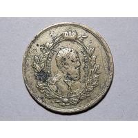 Настольная медаль-Александр-3 (сльскохозяйственая выставка)