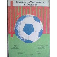 1984 год  металлист харьков--динамо минск тираж7500