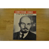 Журнал Советский Союз номер 12 1969 В. И. Ленин 1870-1970. Жизнь и деятельность