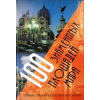 100 знаменитых площадей мира