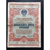 Облигация 25 рублей СССР 1954