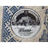 Минск танго и фокстрот  промкомбинат Сталинского района 1950-е годы пластинка грамофонная
