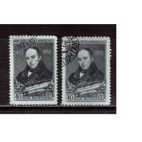 СССР-1952, (Заг.1603) 2 выпуска  гаш., В.Жуковский
