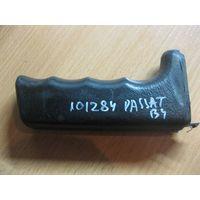 101284 VW Passat b4 рукоятка ручника